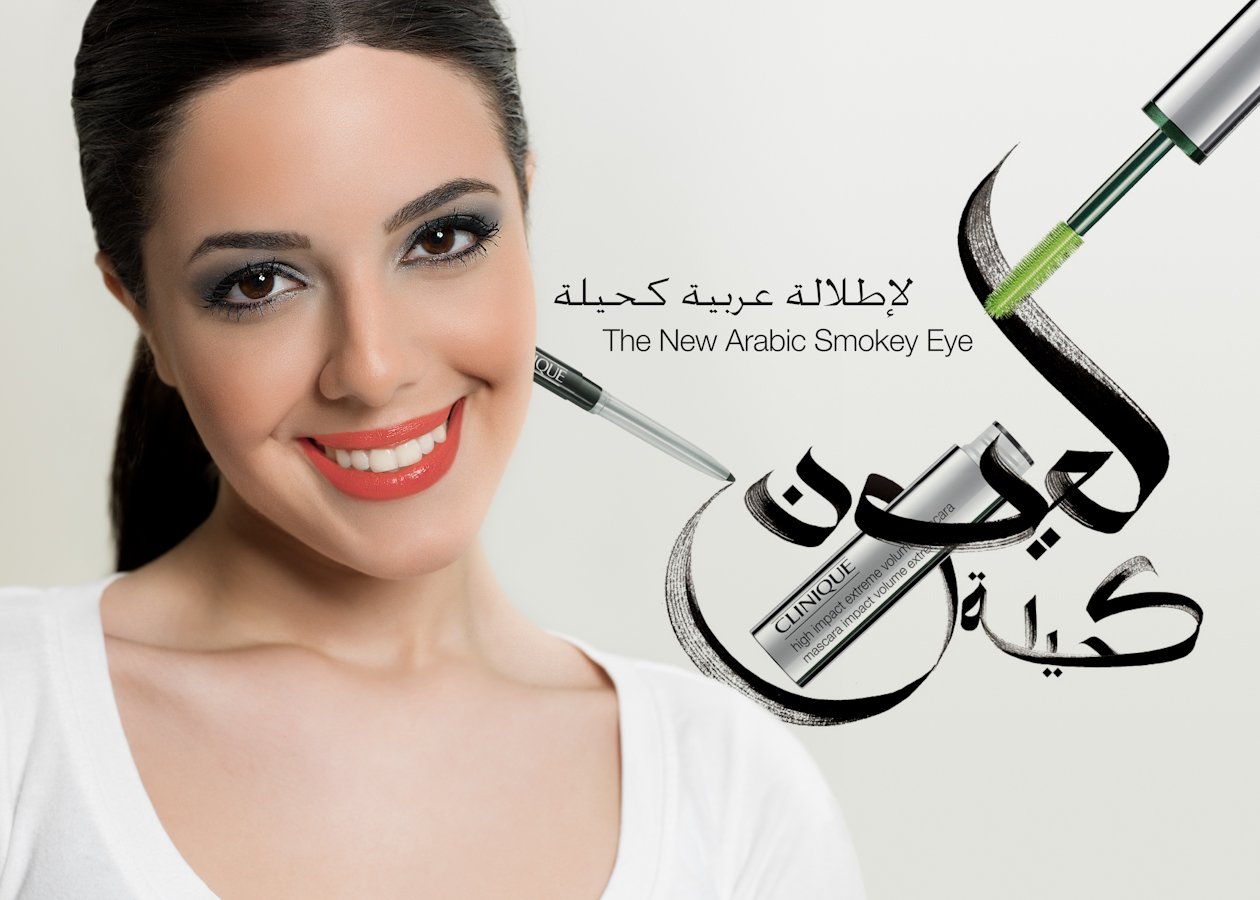 Advertising photography | Clinique - New Arabic smokey eye
