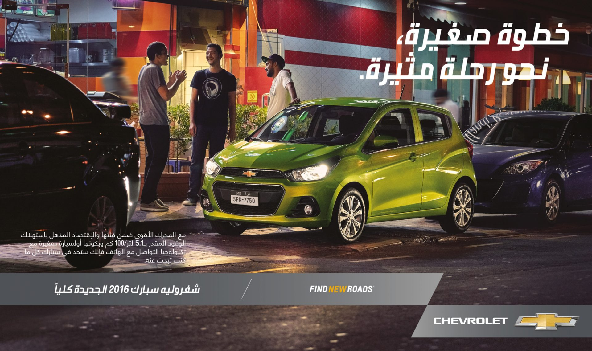 Chevrolet | All it takes is a spark